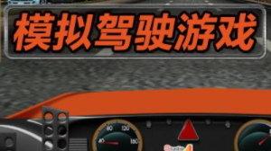 模擬駕駛游戲
