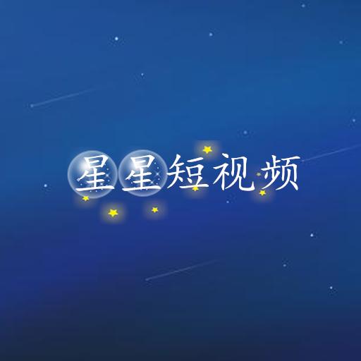 星星短视频