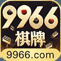 9966棋牌游戲