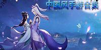 中国风手游合集