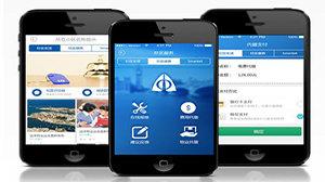 手機物業管理軟件