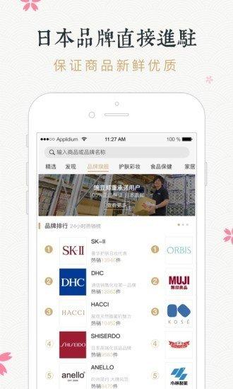 豌豆公主APP是一款专为大家带来超多海淘代购优质商品的购物软件