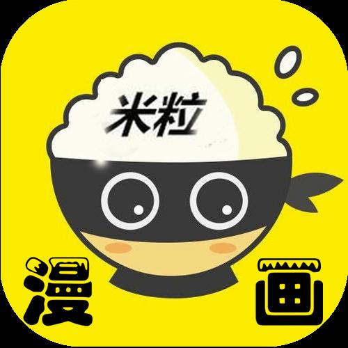 米粒漫画app