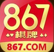 867棋牌游戏