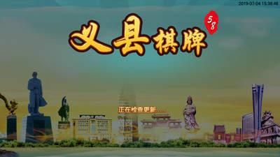 58义县棋牌截图