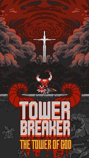 塔楼破坏者