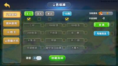 58义县棋牌