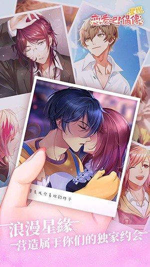 星缘:恋爱吧偶像