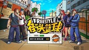 街头篮球系列手游合集
