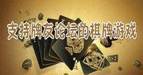 支持牌友論壇的棋牌游戲