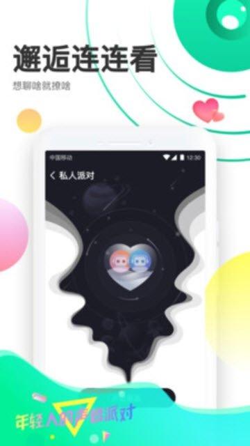 声撩app下载_声撩正式版下载v10-酷猴逛戏