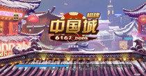 中國城棋牌