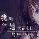 我和她的世界末日