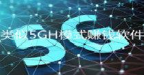 類似5GH模式賺錢軟件