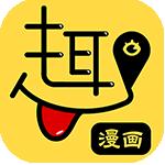 趣漫画app
