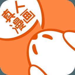 真人漫画app
