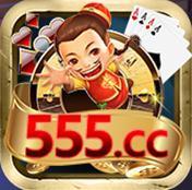 555棋牌安卓版
