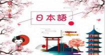 免费的日语学习软件