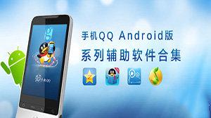 QQ辅助工具