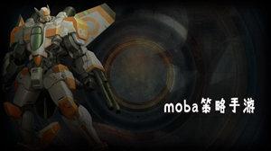 moba策略手游