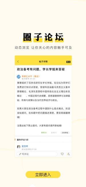 考研汇app介绍