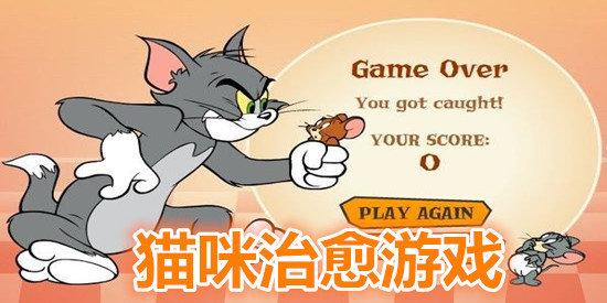 貓咪治愈游戲合集
