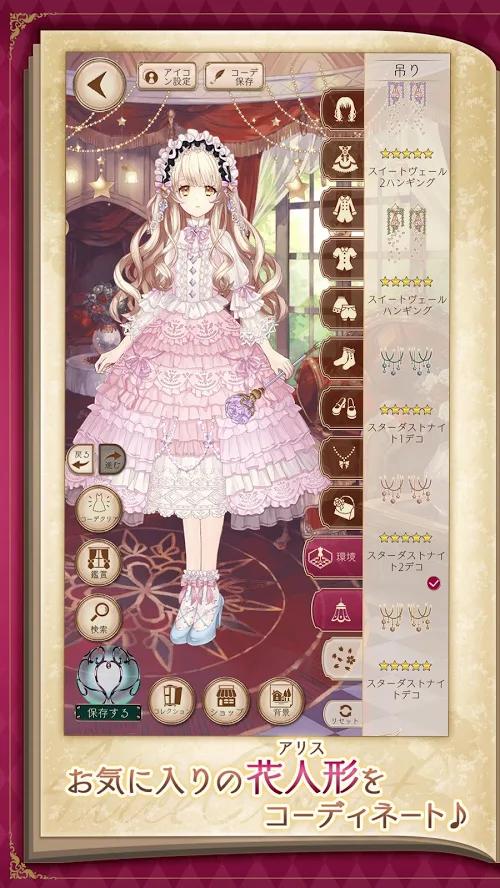 爱丽丝的衣橱破解版