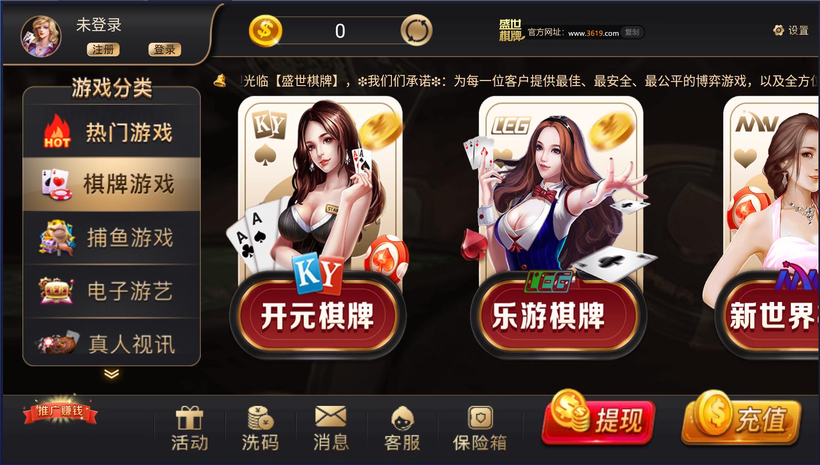 盛世棋牌app