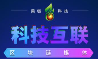 果链app介绍