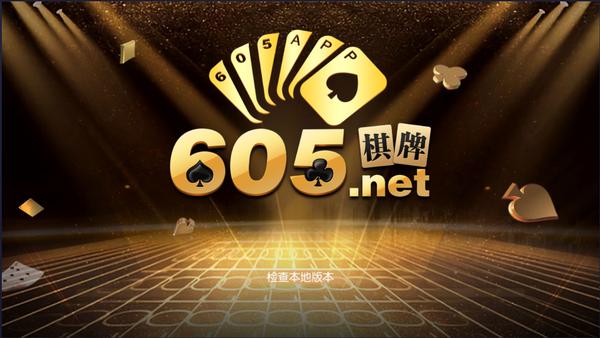 605棋牌平臺截圖