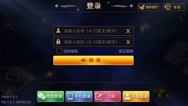 熊貓棋牌app截圖