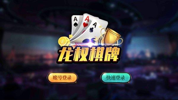 龙权棋牌app截图
