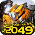 蟲族危機2049