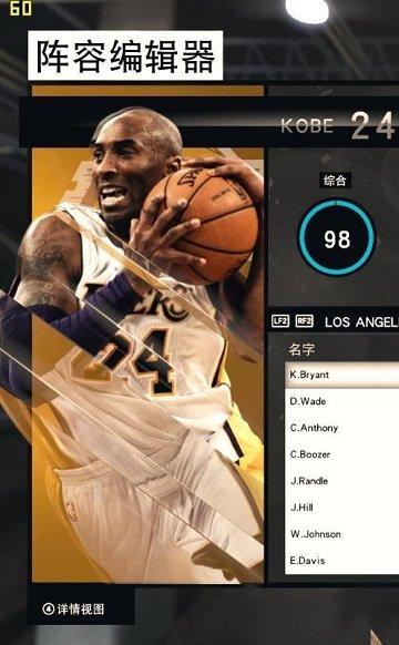NBA2k20手机版修改器