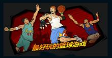 好玩的籃球游戲有哪些