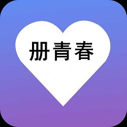 册青春官网版