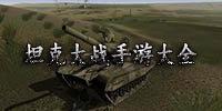 坦克大战手游大全