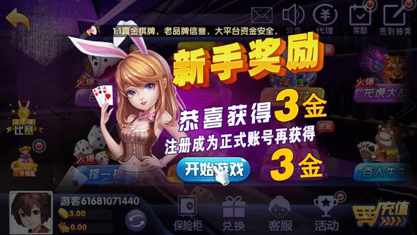 jz金樽電玩app截圖