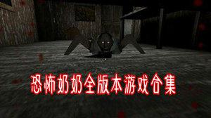 恐怖奶奶全版本游戏合集