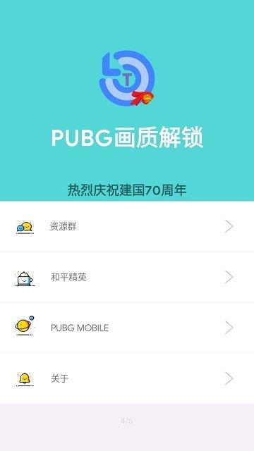 PUBG畫質解鎖軟件介紹