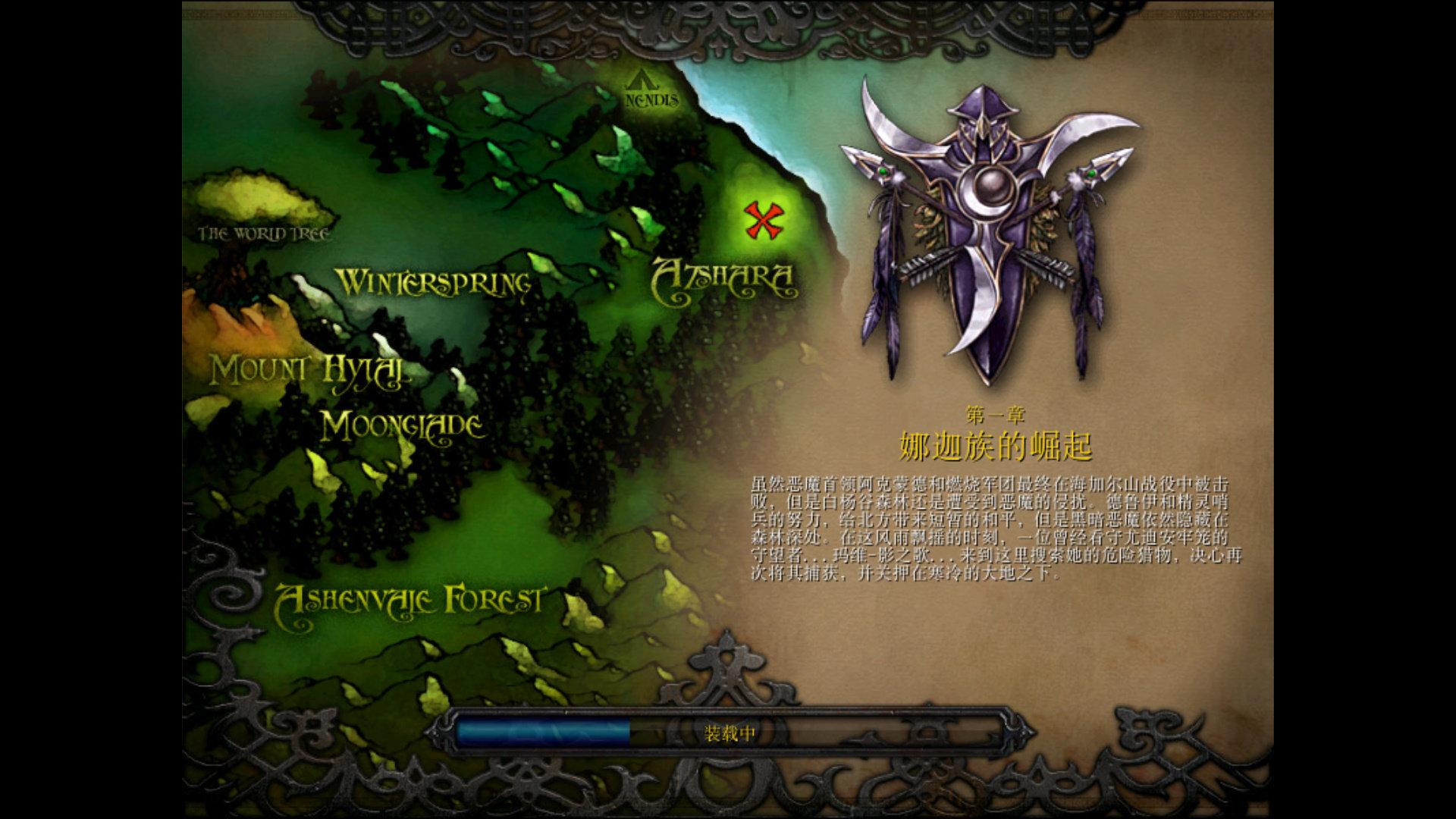魔兽争霸3冰封王座中文版