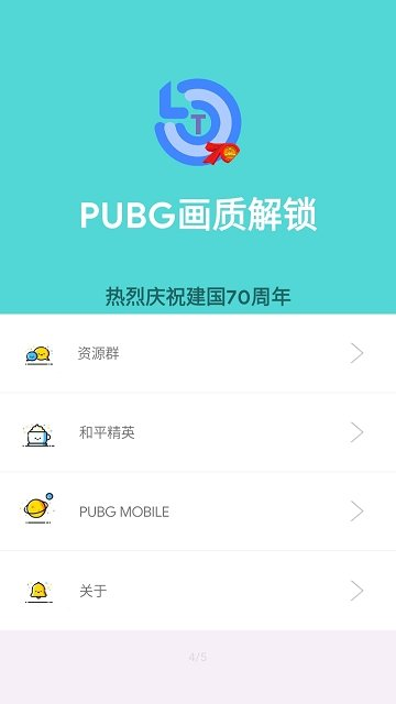 PUBG畫質解鎖