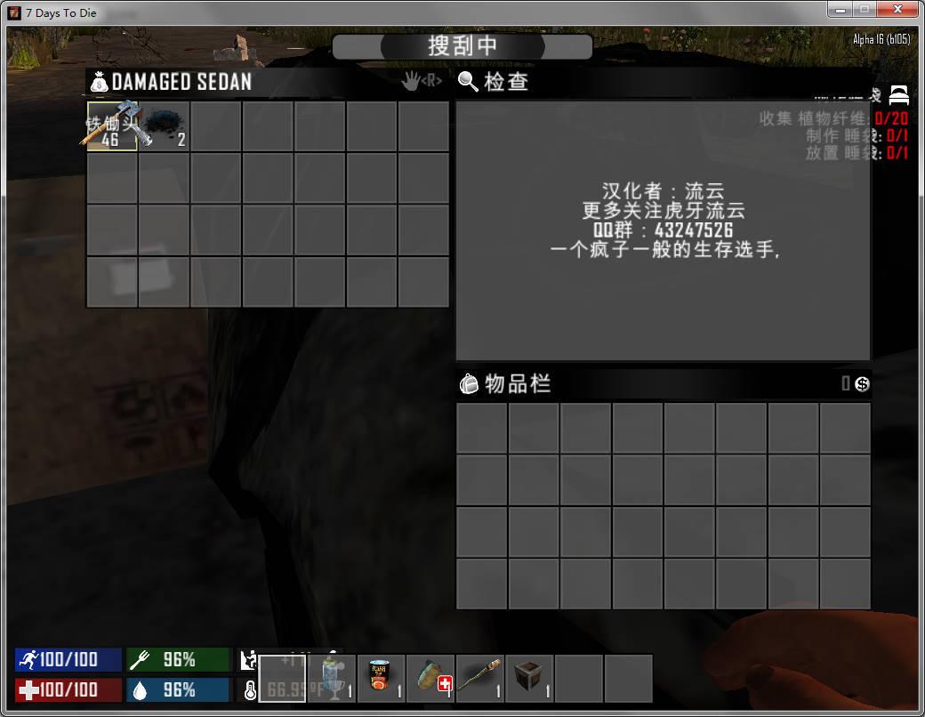 七日杀a16中文破解版
