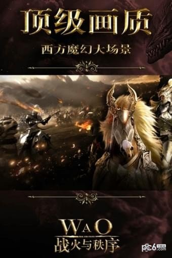 战火与秩序国际中文版