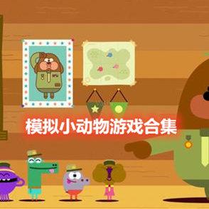 模拟小动物游戏合集