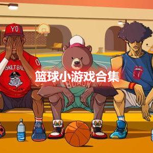 篮球小游戏合集
