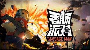 香肠派对全版本游戏合集