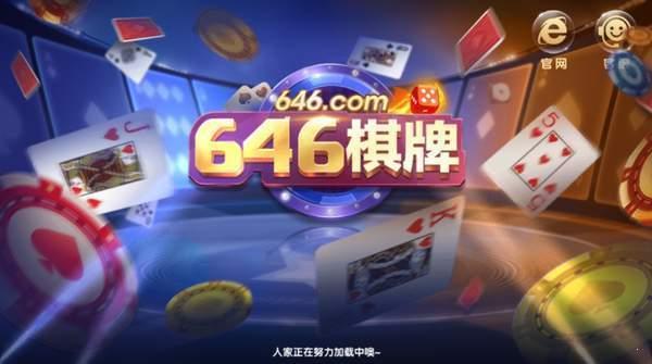 646棋牌手机版截图