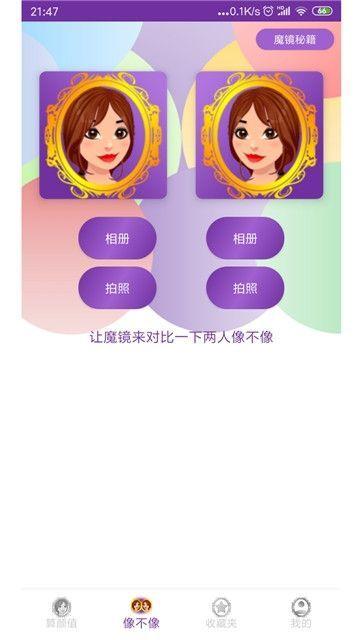 魔镜颜值测试app截图