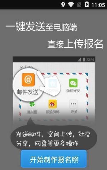 考试报名照app介绍